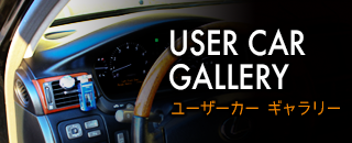 「USER CAR GALLERY」ページへ